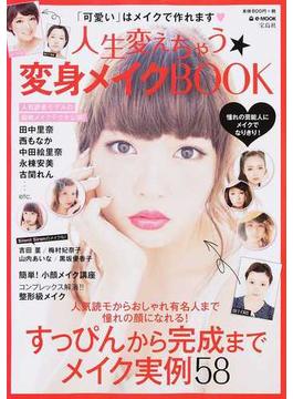 人生変えちゃう★変身メイクBOOK(e‐MOOK)