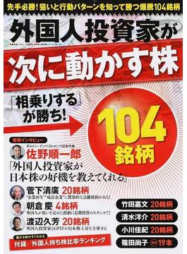 外国人投資家が次に動かす株104銘柄 「相乗りする」が勝ち!(廣済堂ベストムック)