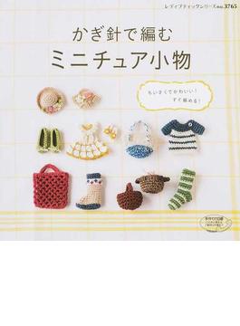 かぎ針で編むミニチュア小物 ちいさくてかわいい!すぐ編める!(レディブティックシリーズ)