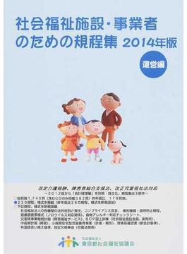 社会福祉施設・事業者のための規程集 2014年版運営編