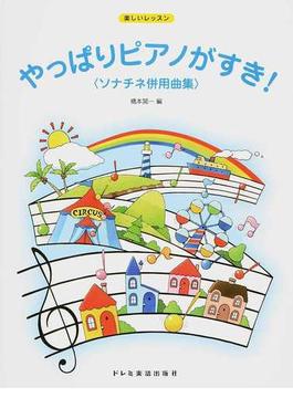やっぱりピアノがすき!〈ソナチネ併用曲集〉