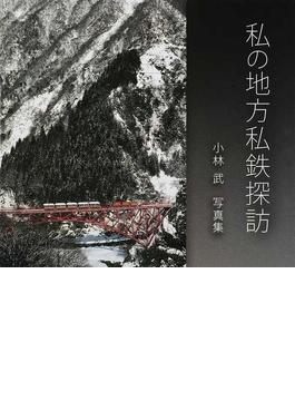 私の地方私鉄探訪 小林武写真集