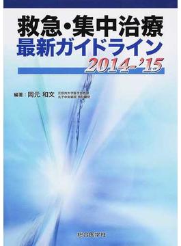 救急・集中治療最新ガイドライン 2014−'15
