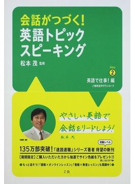 会話がつづく!英語トピックスピーキング Story2 英語で仕事!編