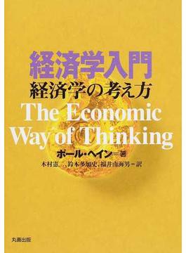 経済学入門 経済学の考え方