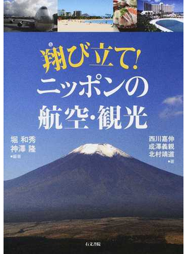 翔び立て!ニッポンの航空・観光