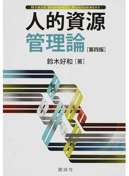 人的資源管理論 第4版