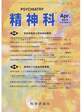 精神科 Vol.24No.4(2014Apr.) 特集Ⅰ双極性障害の認知機能障害 特集Ⅱ精神科での血栓性肺梗塞