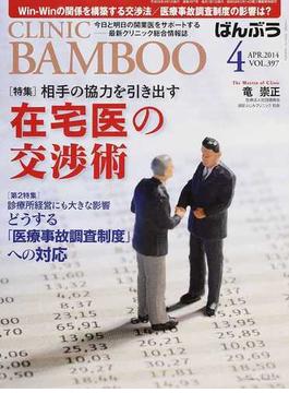 CLINIC BAMBOO ばんぶう 2014−4 相手の協力を引き出す!!在宅医の交渉術/どうする「医療事故調査制度」への対応