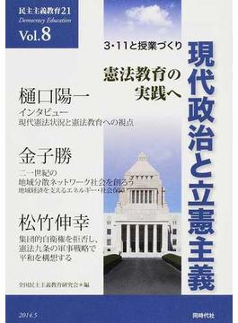 民主主義教育21 Vol.8 現代政治と立憲主義