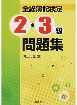 全経簿記検定2・3級問題集