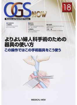 OGS NOW Obstetric and Gynecologic Surgery 18 よりよい婦人科手術のための器具の使い方