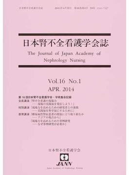 日本腎不全看護学会誌 Vol.16No.1(2014APR.)