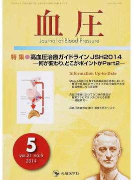 血圧 vol.21no.5(2014−5) 特集・高血圧治療ガイドラインJSH2014−何が変わり,どこがポイントか Part2−
