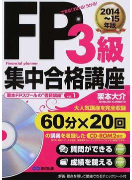 FP3級集中合格講座 できる!わかる!うかる! 2014〜15年版