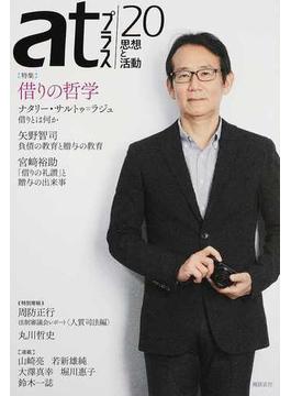 atプラス 思想と活動 20(2014.5) 特集借りの哲学