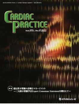 CARDIAC PRACTICE Vol.25No.2(2014.4) 特集遺伝性不整脈の診断とマネージメント−三大陸不整脈学会Expert Consensus Statementを踏まえて
