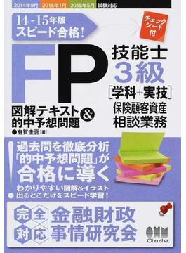 FP技能士3級図解テキスト&的中予想問題 スピード合格! 14−15年版〈学科+実技〉保険顧客資産相談業務