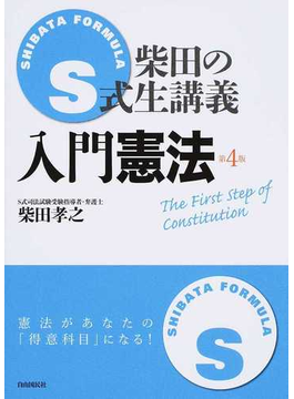 S式柴田の生講義入門憲法 第4版