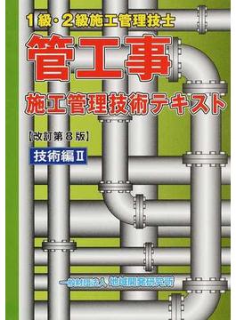 管工事施工管理技術テキスト 1級・2級施工管理技士 改訂第8版 技術編2