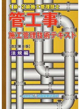 管工事施工管理技術テキスト 1級・2級施工管理技士 改訂第8版 法規編