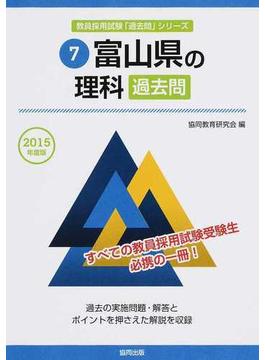 富山県の理科過去問 2015年度版