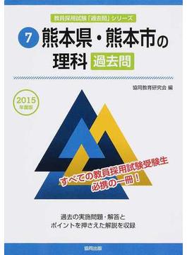 熊本県・熊本市の理科過去問 2015年度版