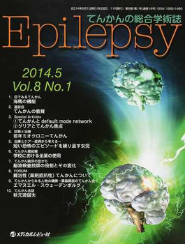 Epilepsy てんかんの総合学術誌 Vol.8No.1(2014.5)