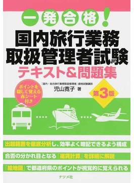 一発合格!国内旅行業務取扱管理者試験テキスト&問題集 第3版