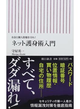 ネット護身術入門 お金と個人情報を守れ!(朝日新書)