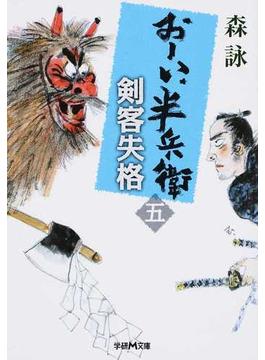 剣客失格(学研M文庫)