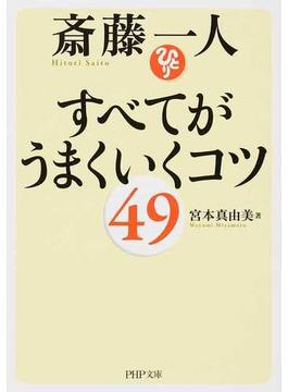 斎藤一人すべてがうまくいくコツ49(PHP文庫)