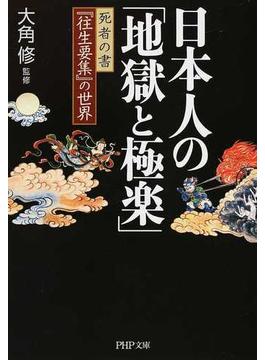 日本人の「地獄と極楽」 死者の書『往生要集』の世界(PHP文庫)