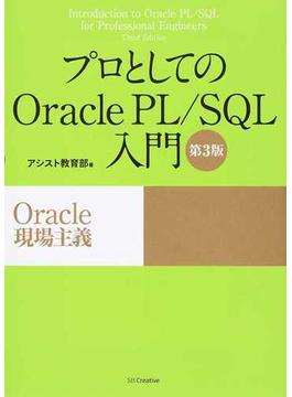 プロとしてのOracle PL/SQL入門 第3版(Oracle現場主義)