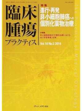 臨床腫瘍プラクティス Vol.10No.2(2014) 特集・進行・再発非小細胞肺癌への個別化薬物治療