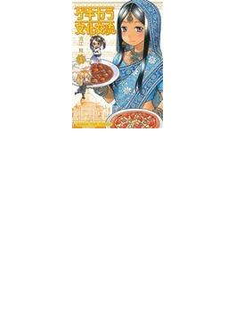 ゲキカラ文化交流(MANGA TIME C) 3巻セット(まんがタイムコミックス)