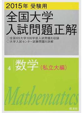 全国大学入試問題正解 2015年受験用4 数学(私立大編)
