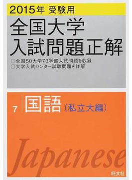 全国大学入試問題正解 2015年受験用7 国語(私立大編)