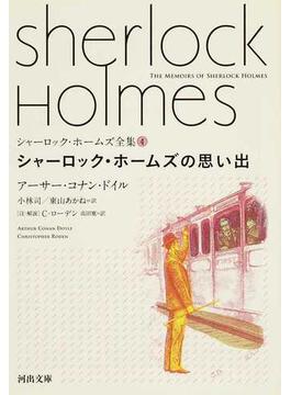 シャーロック・ホームズ全集 4 シャーロック・ホームズの思い出(河出文庫)