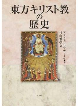 東方キリスト教の歴史