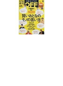 日経おとなのOFF 2014−6 No.156