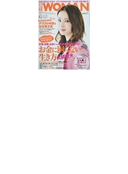 日経WOMAN 2014−6 no.366