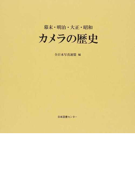カメラの歴史 幕末・明治・大正・昭和 復刻