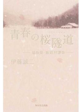 青春の桜隧道 福島県・飯舘村讃歌 歌集