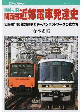 国鉄・JR関西圏近郊電車発達史 大阪駅140年の歴史とアーバンネットワークの成立ち(JTBキャンブックス)