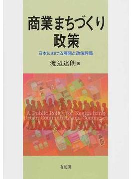 商業まちづくり政策 日本における展開と政策評価