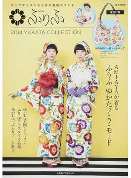 ふりふ 2014 YUKATA COLLECTION ポップでモダンな乙女の着物ブランド(宝島社ブランドムック)