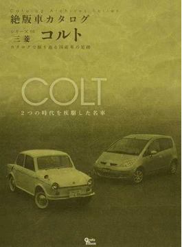 三菱・コルト カタログで振り返る国産車の足跡
