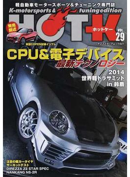 HOT−K 軽自動車モータースポーツ&チューニング専門誌 VOL.29 CPU&電子デバイス最新テクノロジー(ヤエスメディアムック)