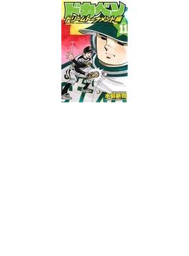 ドカベン ドリームトーナメント編11 (少年チャンピオン・コミックス)(少年チャンピオン・コミックス)